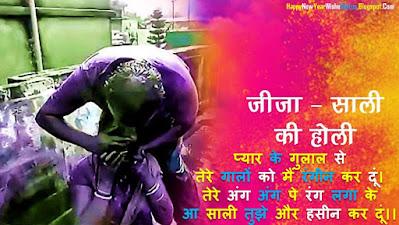 Happy Holi Jija Sali Shayari in Hindi 2021