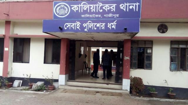Kaliakair police station arrested