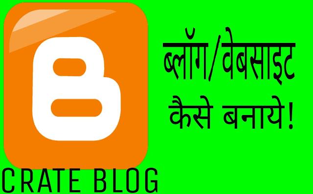 Blog Kaise Bnaye