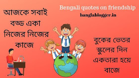Bengali SMS on friendship