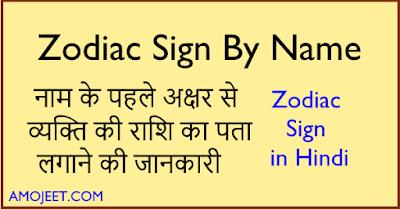 Zodiac Sign By Name in Hindi - राशि जानिये नाम के पहले अक्षर से