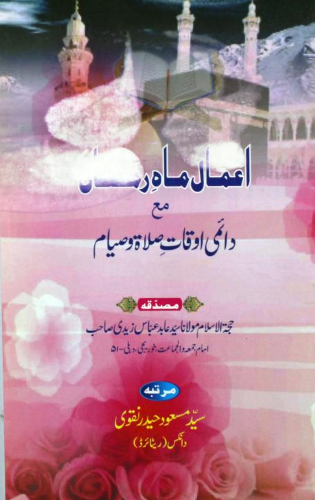 amale-mahe-ramzan-book-pdf-download