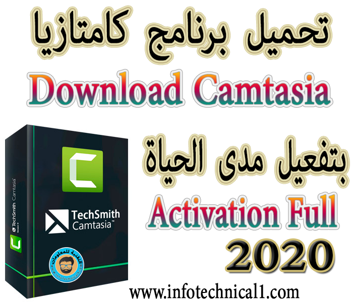 تحميل برنامج كامتازيا  2019.0.10 Camtasia بنفعيل مدى الحياة