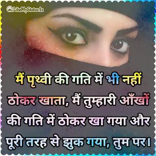 Hindi love quote