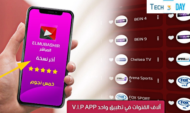 حمل الآن تطبيق El Mubashir أفضل تطبيق بث مباشر للقنوات العالمية والمشفرة