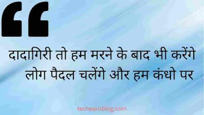 Top 10 Two Liner Dadagiri Status In Hindi