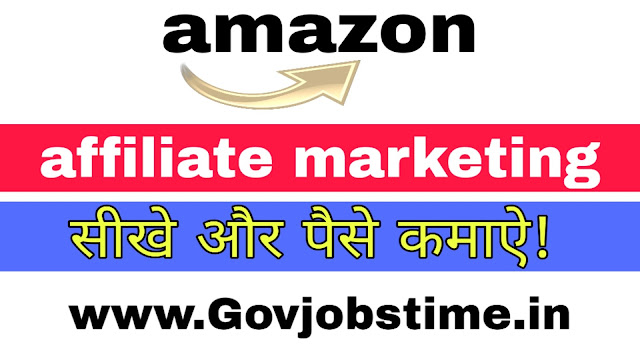 Govjobstime.in , affiliate marketing,affiliate marketing kya hai,affiliate marketing for beginners,what is affiliate marketing,affiliate marketing in hindi,how to earn online from affiliate marketing,amazon affiliate program,affiliate marketing tutorial,amazon affiliate marketing,affiliate,affiliate earning,affiliate marketing se paise kaise kamaye,affiliate marketing without a website,marketing