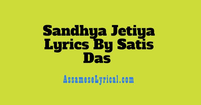 Sandhya Jetiya Lyrics