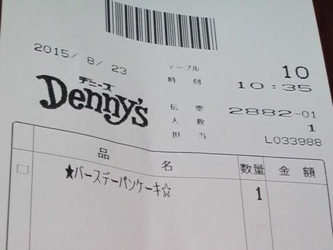 伝票 デニーズ名古屋東新町店