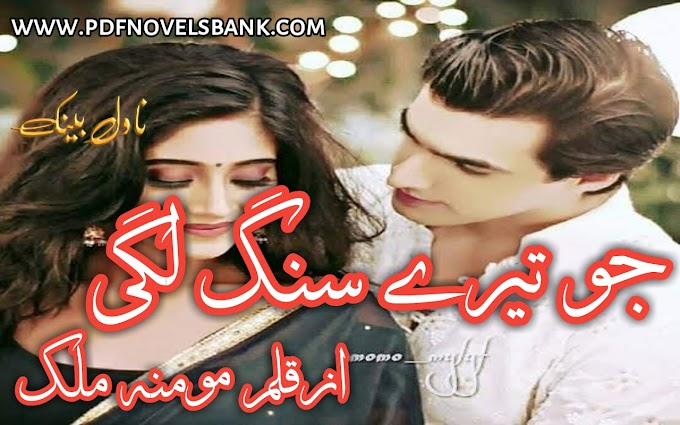 Jo Tere Sang lagi by Momina Malik Novel Pdf
