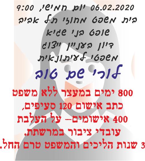 דיון ייצוג לורי שם טוב - 06.02.2020 , בית משפט מחוזי תל אביב בפני השופט בני שגיא