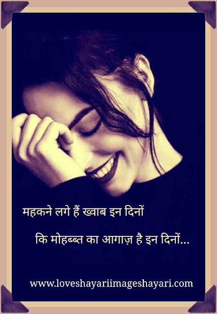 love story shayari hindi mai