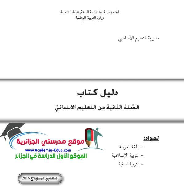 دليل كتاب السنة الثانية ابتدائي اللغة العربية التربية الاسلامية التربية المدنية الجزء الثاني