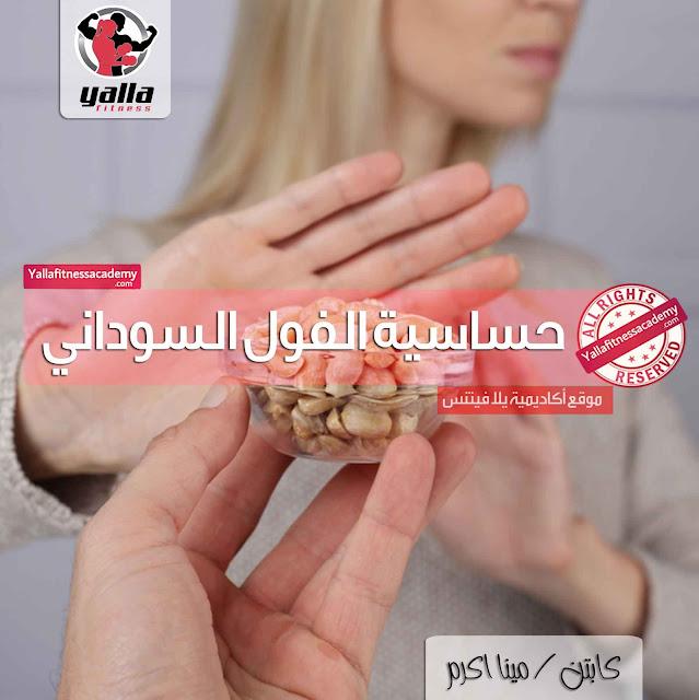 حساسية الفول السوداني Peanut Allergy
