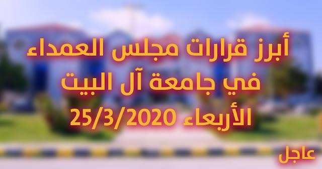 أبرز قرارات مجلس العمداء في جامعة آل البيت