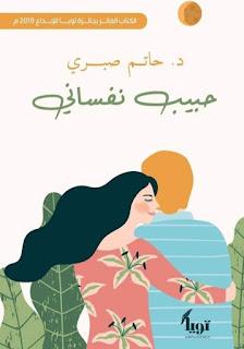 تحميل pdf كتاب حبيب نفساني تأليف حاتم صبري الفائز بجائزة تويا للإبداع