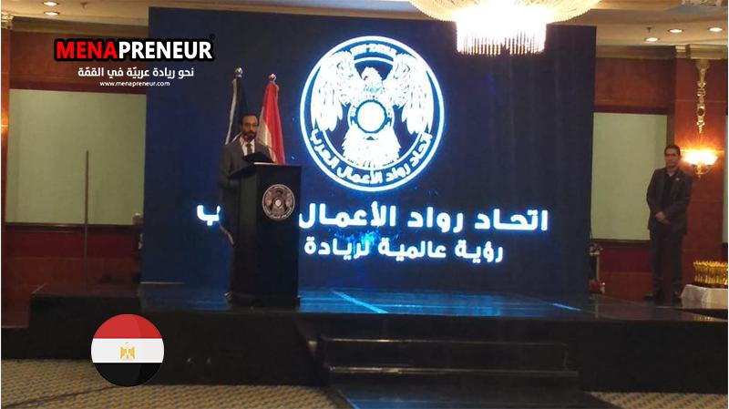 مصر : إتحاد رواد الأعمال العرب ينظم المؤتمر العلمي الدولي الرابع لريادة الأعمال