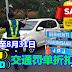 8月1日至8月31日(JPJ)和(SPAD)交通罚单折扣70%