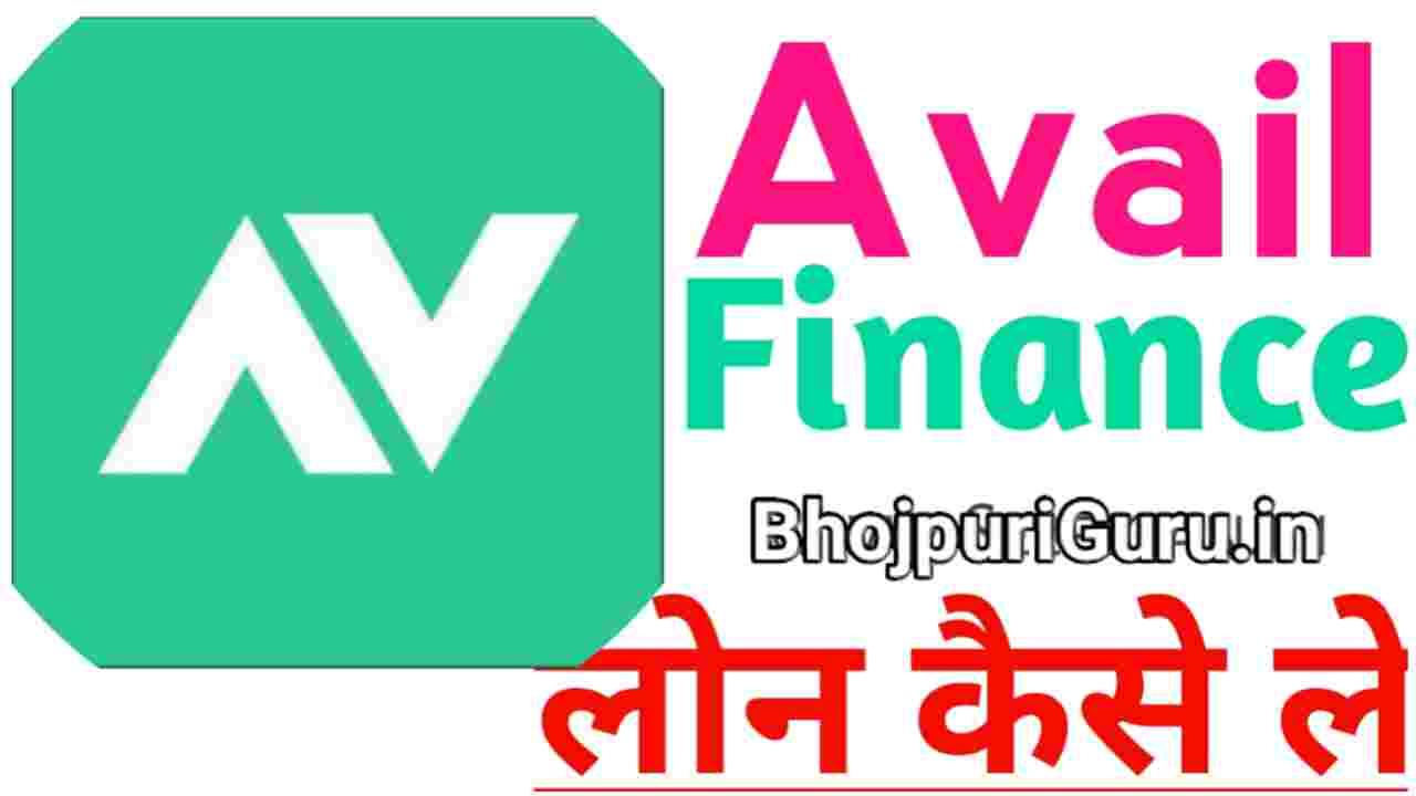 Avail Finance Loan Kaise Le, Personal Loan Kaise Milega, Avail Finance Loan Apply Online - Bhojpuriguru.in