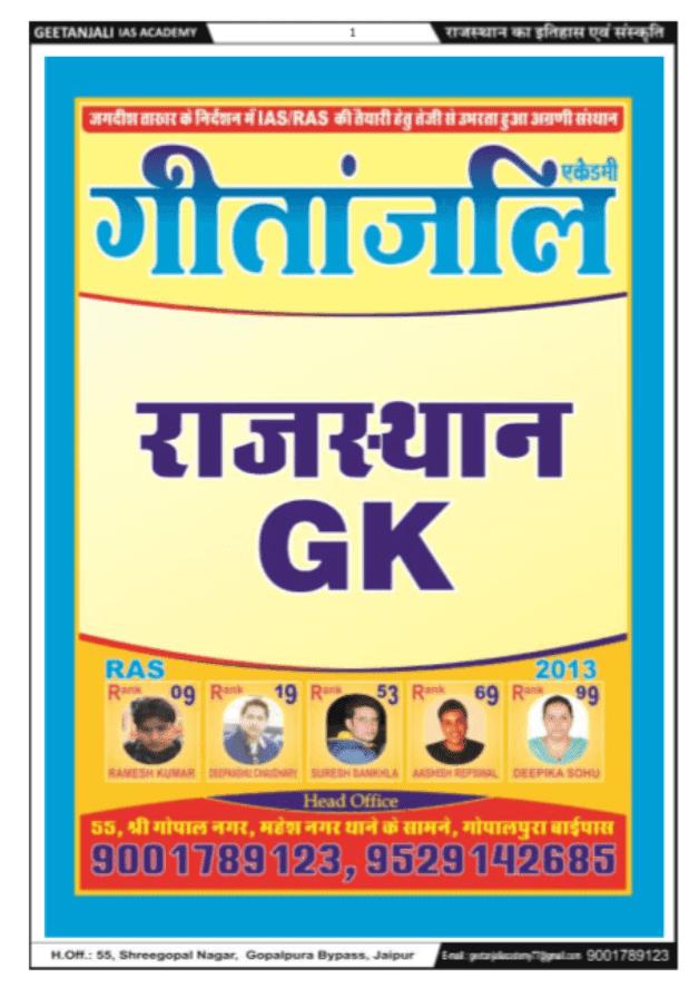 गीतांजलि राजस्थान जी. के. : आईएएस/आरएएस परीक्षा हेतु हिंदी पीडीऍफ़ पुस्तक | Gitanjali Rajasthan G K : For IAS/RAS Exam Hindi PDF Book