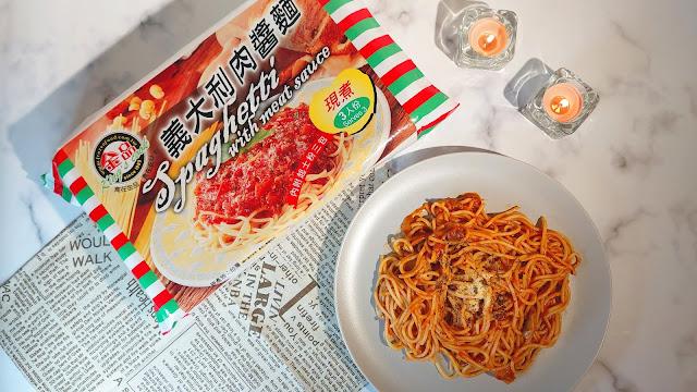 義大利肉醬麵-冷凍食品