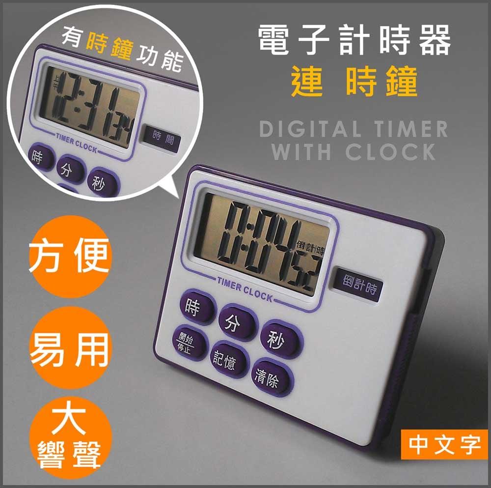 產品-電子計時器連時鐘