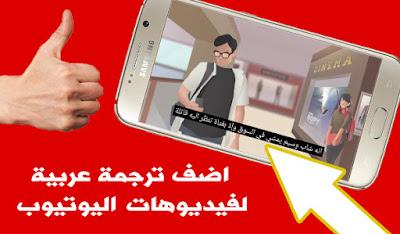 تعلم طريقة تفعيل ترجمة فيديوهات اليوتيوب الى العربية مباشرة بدون برامج