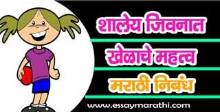 Shaley jivanat khelache mahatva in marathi