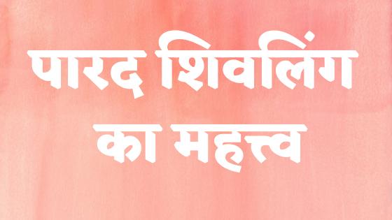 पारद शिवलिङ्ग | पारदशिवलिंग का महत्त्व | Parad Shivling Ka Mahatva |