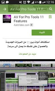 تحميل برنامج Pro Tools لفصل الصوت عن الموسيقى للاندرويد