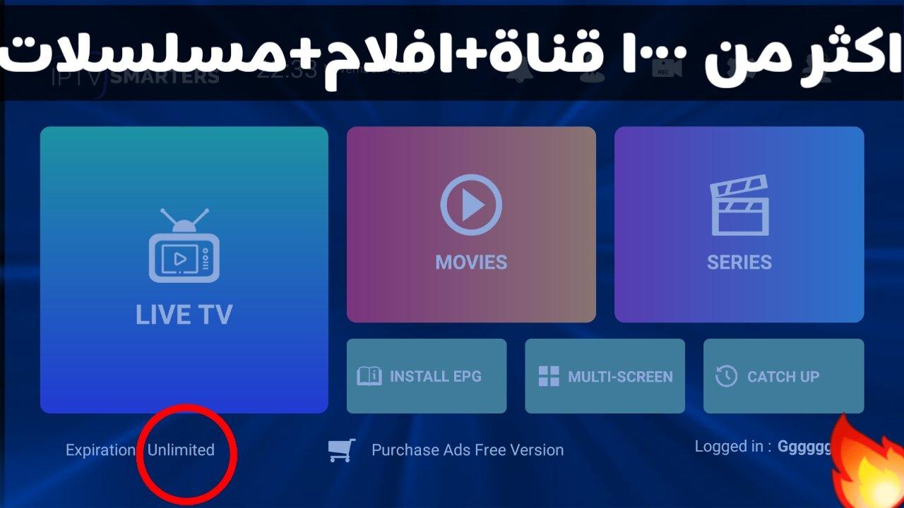 احصل على سرفر iptv يحمل 1000قناة تلفزيونية+افلام ومسلسلات لفترة محدودة/IPTV-SERVER