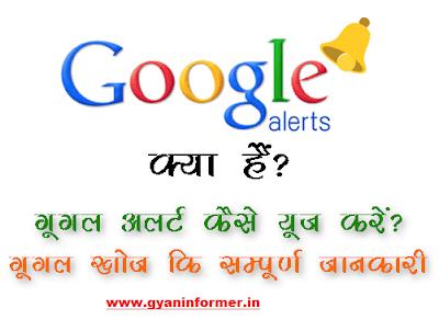 Google Alert Kya Hai ?Google Alert Kaise Use Kare
