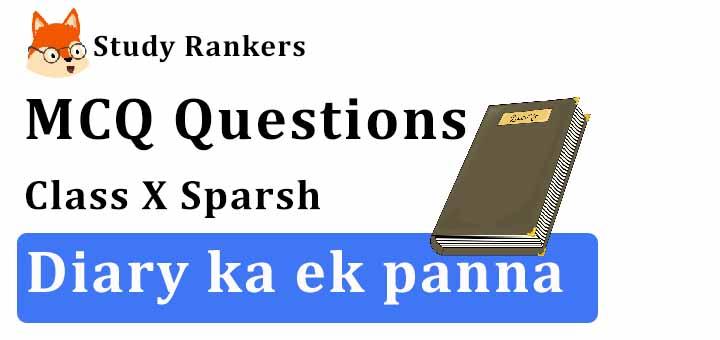 MCQ Questions for Class 10 Hindi: Ch 11 डायरी का एक पन्ना स्पर्श