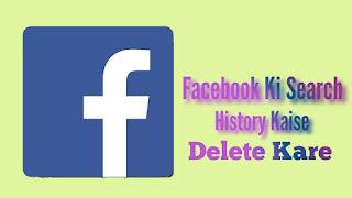 Facebook Ki Search History Kaise Delete Kare