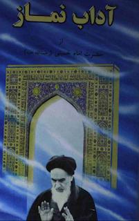 آداب نماز تالیف آیت اللہ سید روح اللہ خمینی
