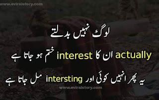 Urdu Status shayari