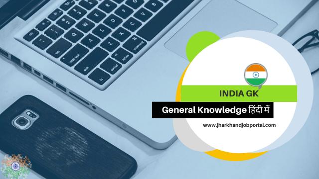 india-gk-in-hindi