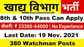 FCI Haryana Watchman Notification 2021