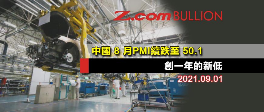 中國 8 月PMI續跌至 50.1, 創一年的新低 / 日本首相菅義偉將會更換一位盟友