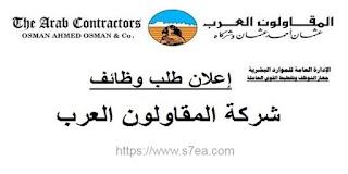 وظائف المقاولون العرب - موقع صحة و عافية