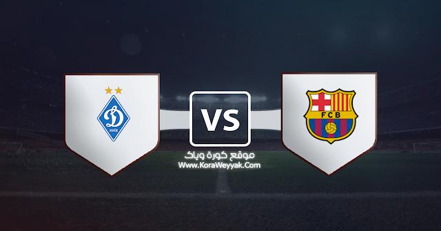 بث مباشر   مباراة برشلونة ودينامو كييف اليوم الأربعاء 4 نوفمبر 2020 في دوري أبطال أوروبا