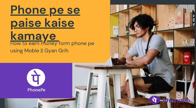 Phone pe se paise kaise kamaye || How to earn money from phone pe in Hindi || Gyan Grih