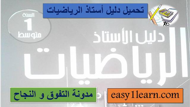 مدونة التفوق و النجاح - الأستاذ محمد أيمن