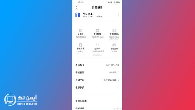 تسريب مواصفات هاتف شاومي مي 10 برو Xiaomi Mi 10 Pro