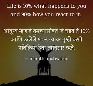 self quotes in marathi