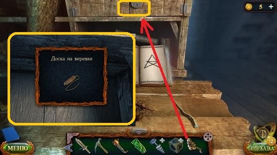 открываем замок и берем доску на веревке в игре затерянные земли 5