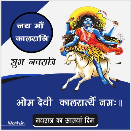 Navratri Maa Kalratri Wishes