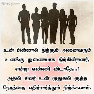 Enemy tamil quote image
