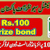 Rs. 100 Prize Bond Result List Check Online 16 Nov 2020