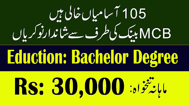 MCB Bank Jobs 2019 | 105+ Vacancies | Online Registration | Muslim Commercial Bank Careers